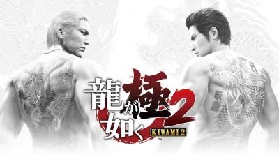 Yakuza Kiwami 2 Demo : Dosputan na PlayStation Store !